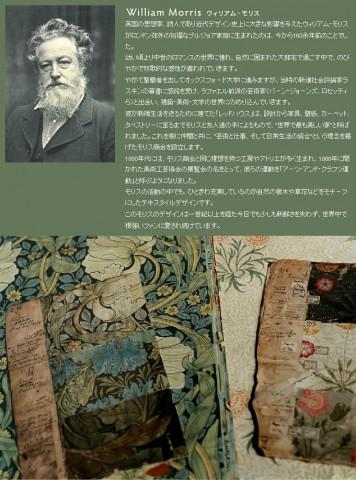ウィリアム・モリス William Morris