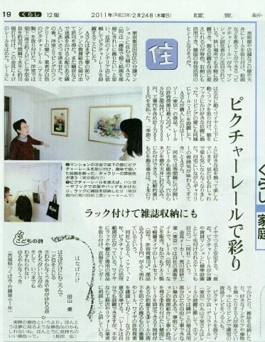 ピクチャーレールが掲載された読売新聞の記事
