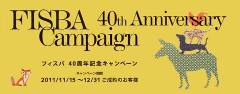フィスバ キャンペーン
