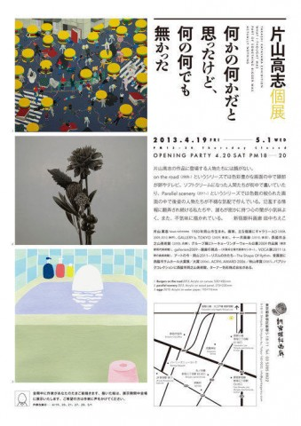 Takashi Katayama Exhibition April 2013