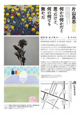 Takashi Katayama Exhibition April 2013