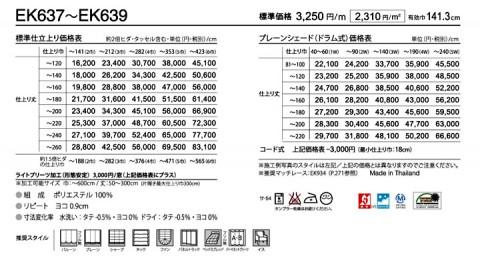 カタログの価格表の画像