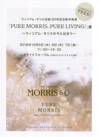 「PURE MORRIS, PURE LIVING !」展