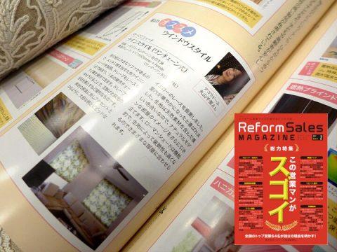 リフォームセールスマガジン 2017年2月号の画像