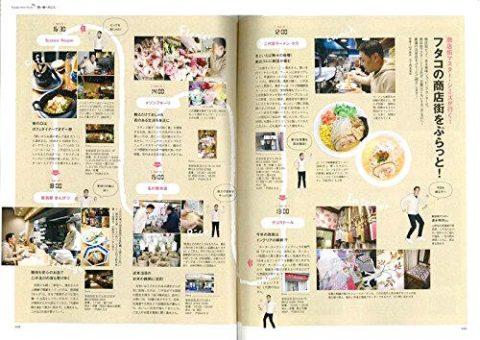 世田谷ライフmagazine 掲載記事の画像