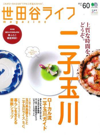 世田谷ライフmagazine 2017 no.60の画像